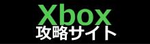 Xbox攻略サイト -XboxOne、Xbox360 ゲーム攻略や最新ニュースなどの情報サイト-