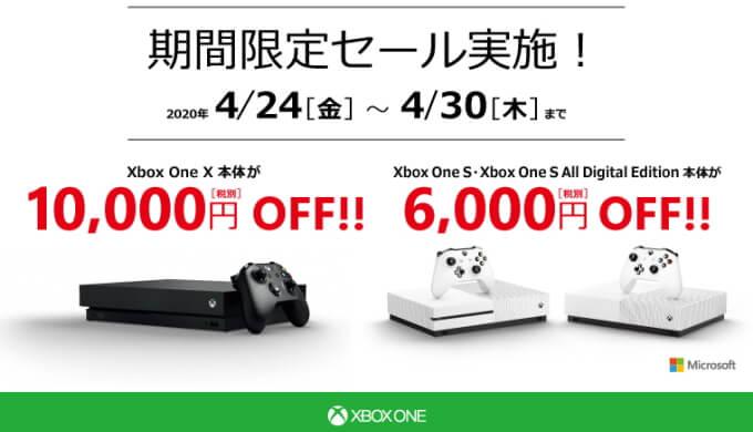 XboxOne GW直前セール