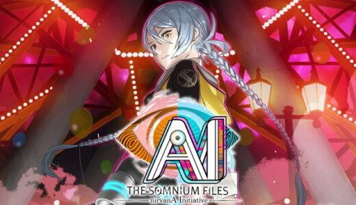 AI: THE SOMNIUM FILES – nirvanA Initiative【動画】