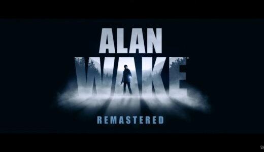 Alan Wake Remastered (アランウェイク リマスター)【動画】