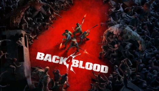 BACK 4 BLOOD【動画】