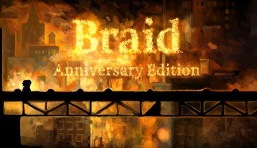 Braid, Anniversary Edition【動画】