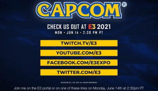 E3 2021「カプコン」ショーケース まとめ【6/15更新】