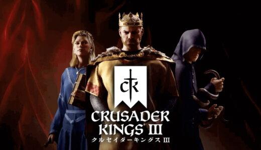 Crusader Kings 3【動画】