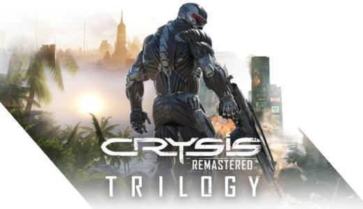 Crysis Remastered Trilogy (クライシス リマスタートリロジー)【動画】