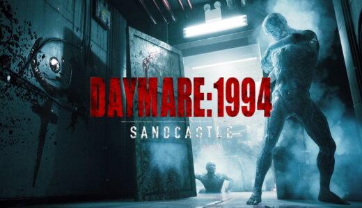 Daymare 1994 Sandcastle (デイメア:1994 サンドキャッスル)【動画】