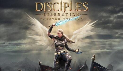 Disciples Liberation (ディサイプルズ リベレーション)【動画】