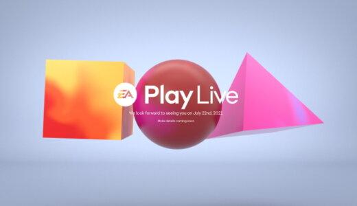 EA Play Live 2021 まとめ【7/24更新】