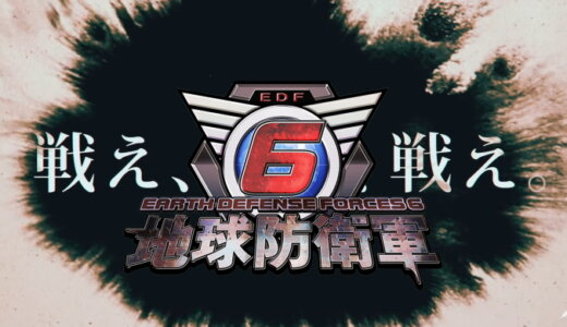 地球防衛軍6【動画】