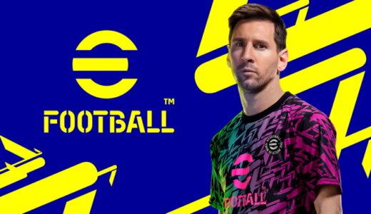 eFootball【動画】