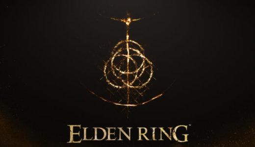 エルデンリング (ELDEN RING)【動画】