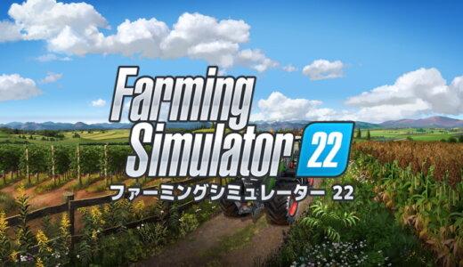 ファーミングシミュレーター22 (Farming Simulator 22)【動画】