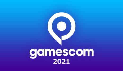 gamescom 2021 まとめ【8/26更新】