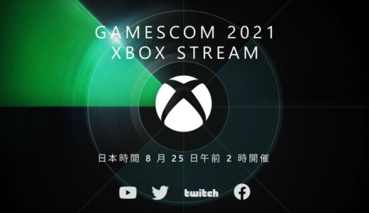 Gamescom 2021 Xbox Stream まとめ【8/25更新】
