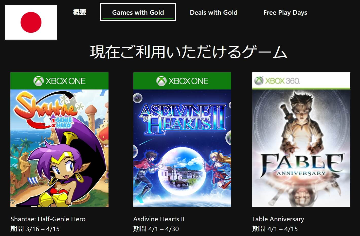 Games with Gold 日米比較 日本