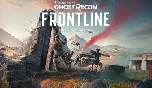 Ghost Recon Frontline (ゴーストリコン フロントライン)【動画】