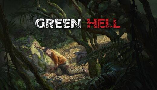 GREEN HELL (グリーンヘル)【動画】
