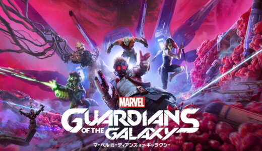 Marvel's Guardians of the Galaxy【動画】