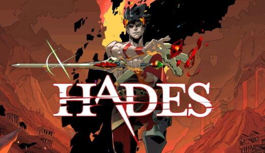 HADES (ハデス)【動画】