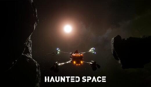 Haunted Space (ホーンテッド スペース)【動画】