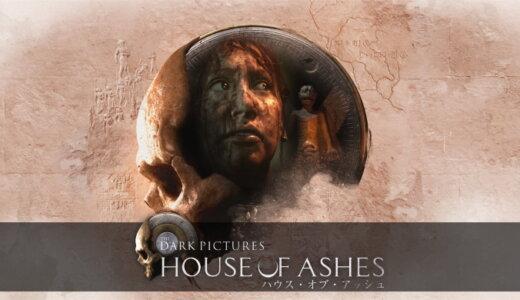 HOUSE OF ASHES (ハウス・オブ・アッシュ)【動画】