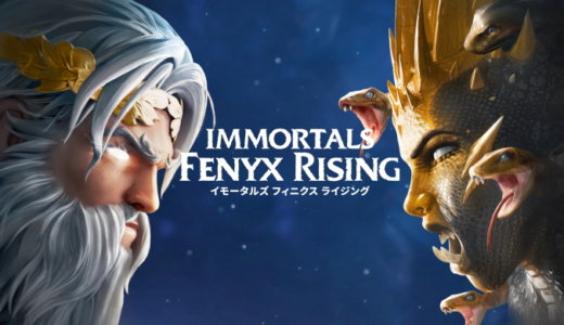 Immortals Fenyx Rising【動画】