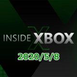 Inside Xbox 2020年5月8日回 まとめ