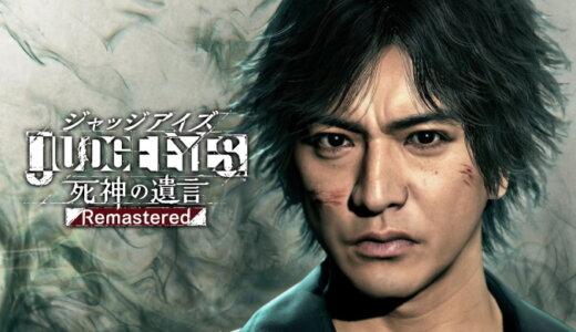 JUDGE EYES:死神の遺言 Remastered【動画】