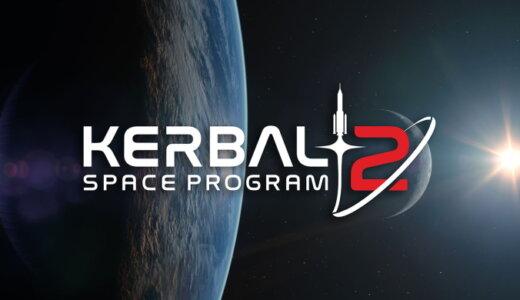 Kerbal Space Program 2 (カーバルスペースプログラム 2)【動画】
