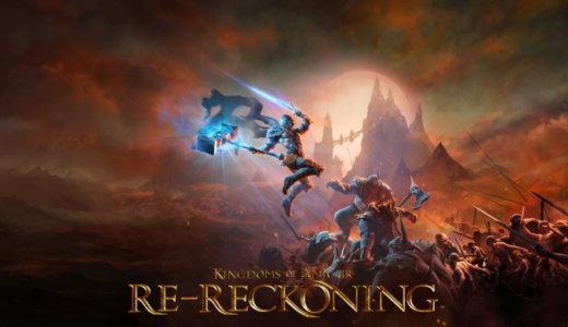 Kingdoms of Amalur: Re-Reckoning【動画】