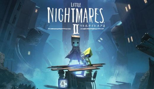 LITTLE NIGHTMARES2-リトルナイトメア2-【動画】