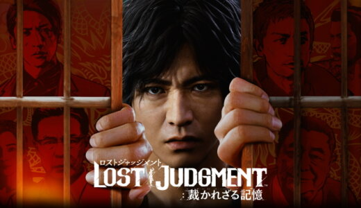 LOST JUDGMENT:裁かれざる記憶【動画】