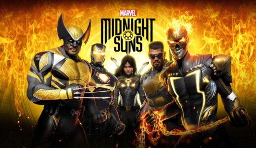 Marvel's Midnight Suns (マーベル ミッドナイト・サンズ)