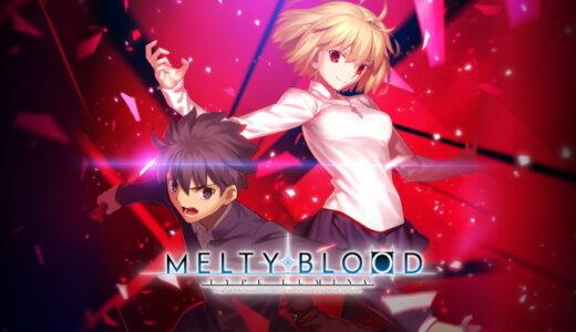 MELTY BLOOD: TYPE LUMINA(メルティブラッド:タイプルミナ)【動画】