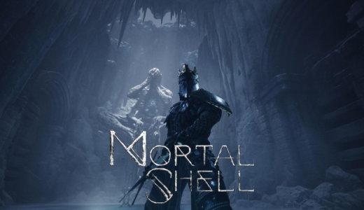 Mortal Shell【動画】