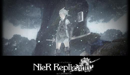 NieR Replicant ver.1.22474487139…【動画】