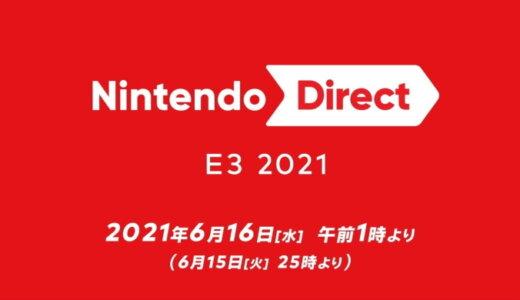 Nintendo Direct | E3 2021 まとめ【6/16更新】