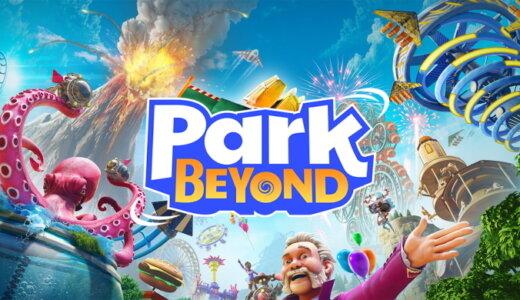 Park Beyond(パークビヨンド)【動画】