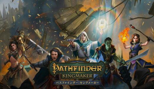 Pathfinder: Kingmaker【動画】