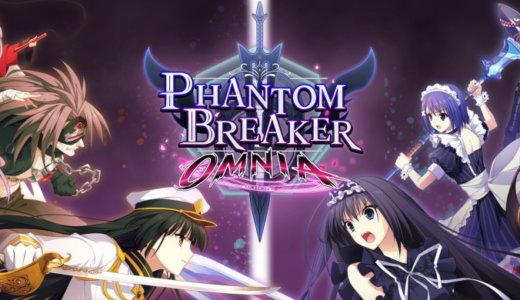Phantom Breaker: Omnia【動画】