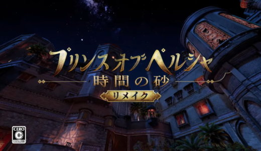 プリンス オブ ペルシャ 時間の砂 リメイク版【動画】