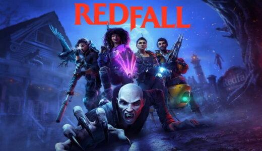 Redfall(レッドフォール)【動画】