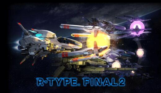 R-TYPE FINAL 2【動画】