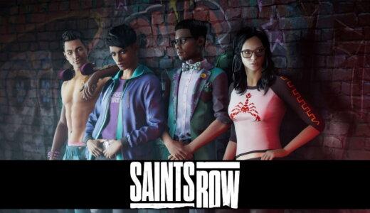 SAINTS ROW (セインツ・ロウ)【動画】