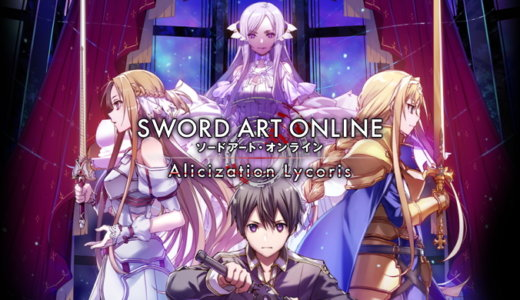 SWORD ART ONLINE Alicization Lycoris【動画】