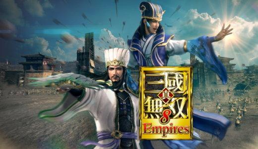 真・三國無双8 Empires【動画】