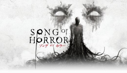 Song of Horror (ソング オブ ホラー)【動画】