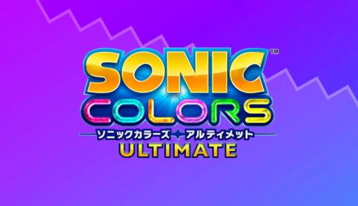 Sonic Colors: Ultimate (ソニックカラーズ アルティメット)【動画】