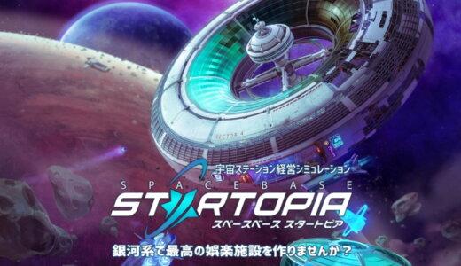 Spacebase Startopia (スペースベース スタートピア)【動画】