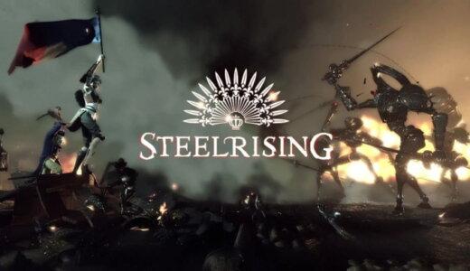 Steelrising (スティールライジング) 【動画】